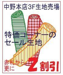 10月ハガキ 特価台.jpg