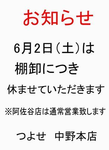 6月2日休業.jpg