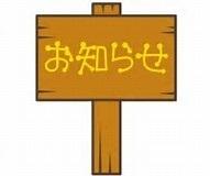 お知らせ 01.jpg