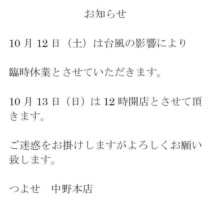お知らせ 台風.jpg