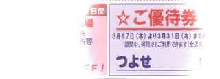 ご優待券 スポット.jpg
