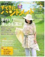 すてきにハンドメイド 7月号 表紙.jpg