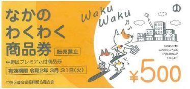 わくわく商品券.jpg