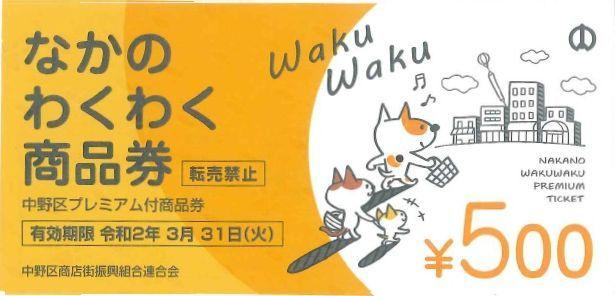 わくわく商品券01.jpg