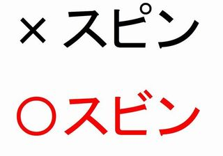 スピンとスビ 01.jpg
