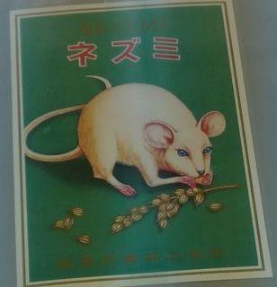 ネズミ01.jpg