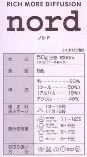 ノルド 見本 ラベル.jpg