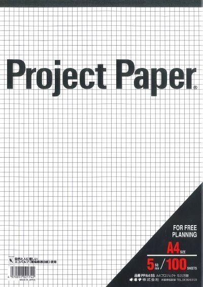 プロジェクトペーパー00.jpg