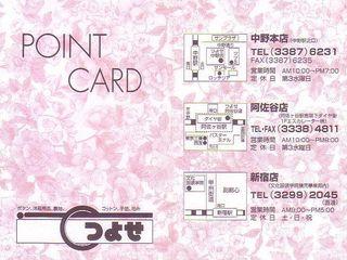 ポイントカード.JPG