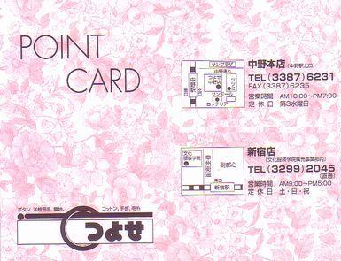 ポイントカード 表 阿佐谷なし.jpg