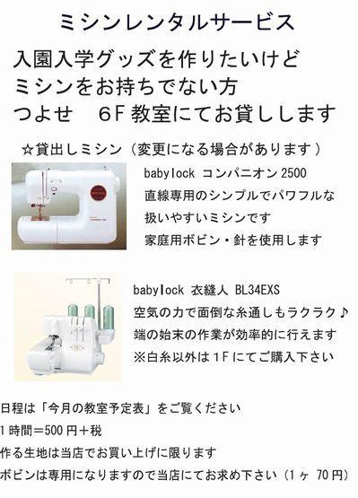 ミシンレンタル ポスター.jpg