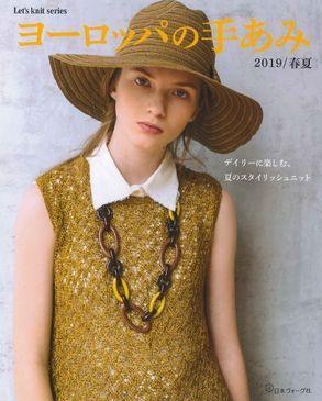 ヨーロッパの手あみ 2019春夏表紙 01.jpg