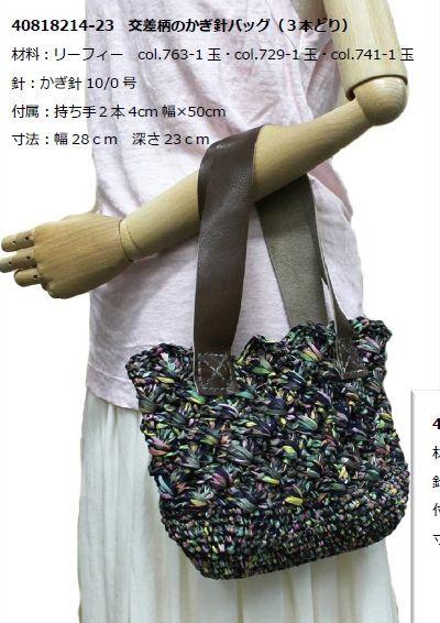 リーフィー 交差柄のかぎ針バッグ 01.jpg