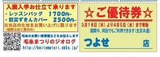 優待券.jpg