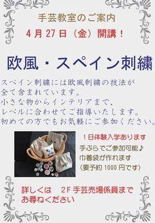 刺繍教室ポスター.jpg