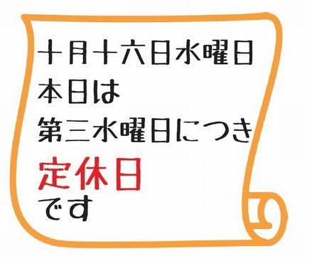 定休日01.jpg