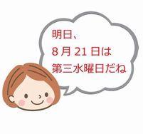 店休日の会話01.jpg