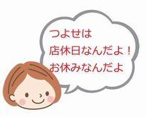 店休日の会話03.jpg