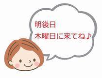 店休日の会話05.jpg