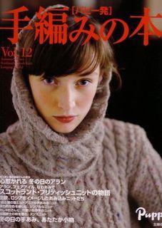手編みの本 12.JPG