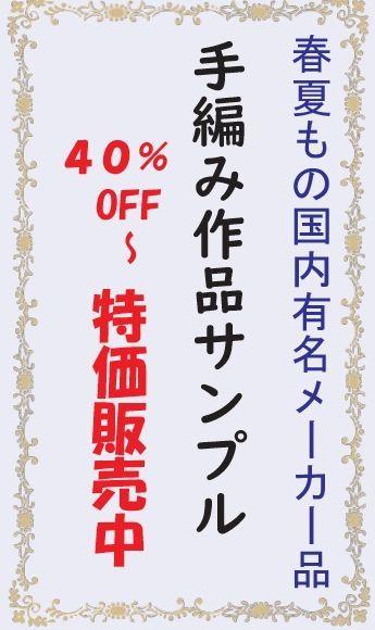 手編み作品.jpg