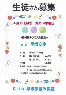 早坂先生 手編み教室ポスター.jpg