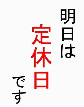明日は定休日 01.jpg