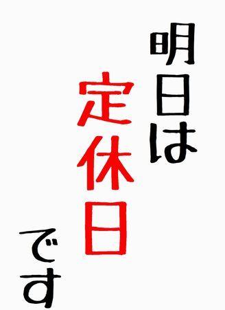 明日は定休日 02.jpg