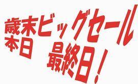 最終日02.jpg