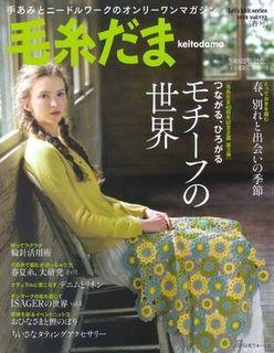 毛糸だま2018春号表紙.jpg