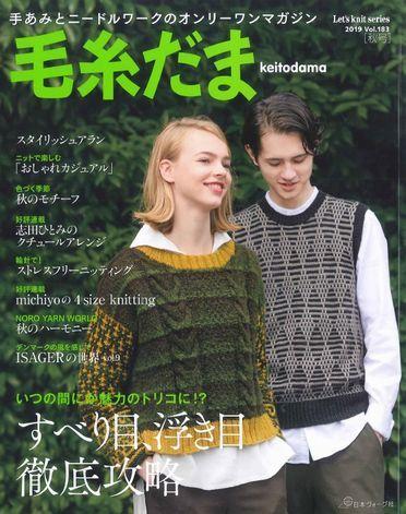 毛糸だま2019秋冬号00.jpg