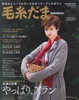 毛糸だま 表紙.jpg