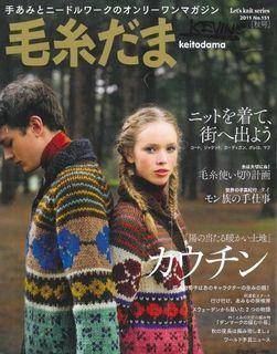 毛糸だま 2011秋号01.jpg