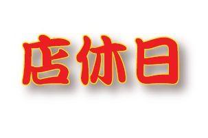 糸お菓子01.jpg