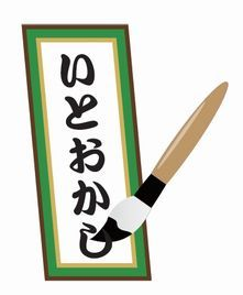 糸お菓子02.jpg