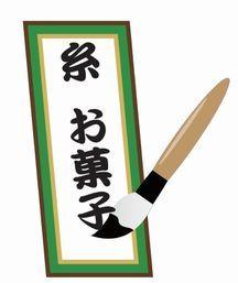 糸お菓子03.jpg