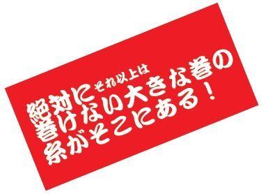 糸お菓子05.jpg