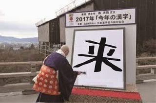 編人 今年の漢字.jpg