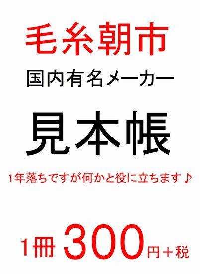 見本帳.jpg