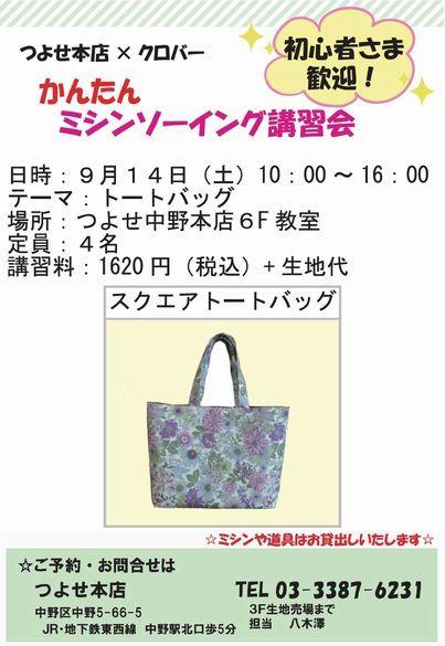 講習会ポスター画像03.jpg
