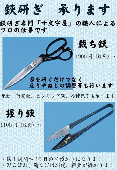 鋏研ぎ.jpg