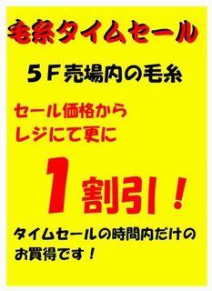 5F売場 更に1割引1.jpg