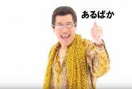 ピコ太郎 あるぱか.jpg