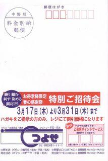 kawabata0116.JPG